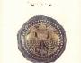 ההיסטוריהפוגשתאתהביוגרפיה | בכלסרלואי
