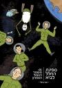צבאביןכוכבים | אליאשד