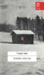 לא נעים לירות ביהודים | צורארליך
